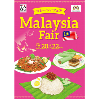 マレーシアフェア2017 イベントレポート