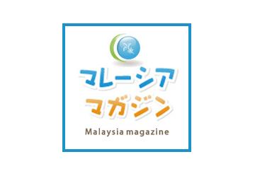 マレーシアマガジンに記事が掲載されました(3)